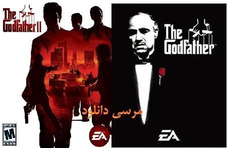 دانلود بازی پدرخوانده 1,2 The Godfather کامپیوتر + نسخه کامل