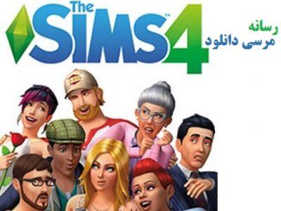 دانلود بازی Sims 4 – سیمز ۴ بهمراه تمامی dlc ها