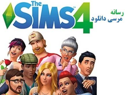 دانلود بازی Sims 4 - سیمز 4 بهمراه تمامی dlc ها