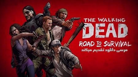 دانلود بازی مردگان متحرک The Walking Dead: Road To Survival