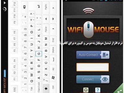 دانلود نرم افزار تبدیل گوشی به موس و کیبورد اندروید – WiFi and Bluetooth Mouse 6.1