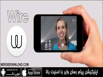 دانلود وایر Wire Private Messenger 2.23.300