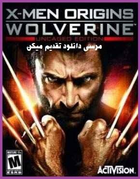 دانلود بازی X-Men Origins Wolverine - ایکس من اریجین ولورین