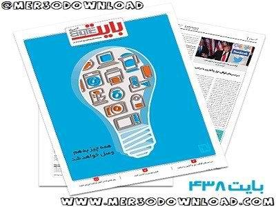 دانلود بایت شماره ۴۳۸ – ضمیمه فناوری اطلاعات روزنامه خراسان