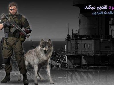 دانلود بازی Metal Gear Solid V The Phantom Pain + نسخه معتبر cpy
