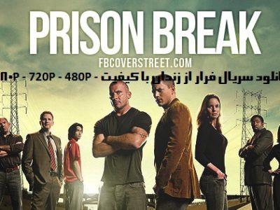 دانلود سریال Prison Break  فرار از زندان کیفیت ۴۸۰,۷۲۰,۱۰۸۰ + دوبله فارسی