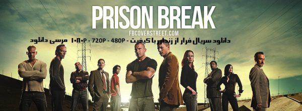دانلود سریال Prison Break فرار از زندان کیفیت 480,720,1080 زبان اصلی + دوبله فارسی