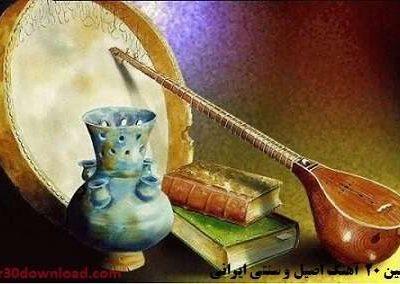 دانلود گلچین ۲۰ آهنگ اصیل و سنتی ایرانی
