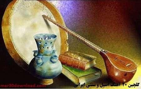 دانلود گلچین 20 آهنگ اصیل و سنتی ایرانی