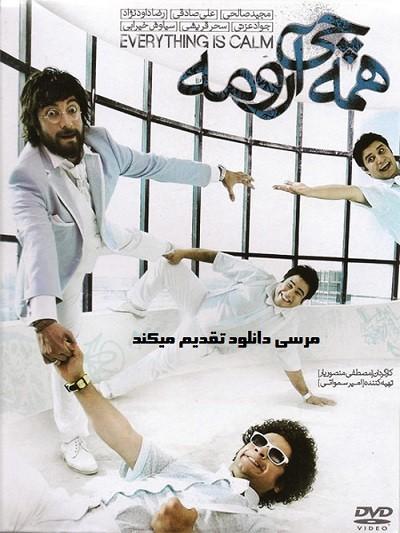 دانلود فیلم همه چی آرومه با حضور علی صادقی - مجید صالحی لینک مستقیم