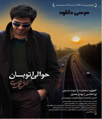 دانلود فیلم ایرانی حوالی اتوبان + شهاب حسینی لینک مستقیم