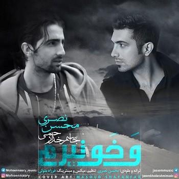 دانلود آهنگ جدید جاسم خدارحمی و محسن نصری به نام و خو نیرم