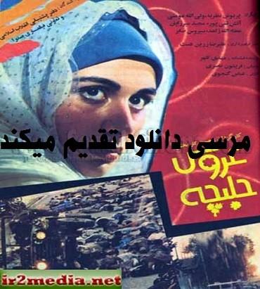 دانلود فیلم سینمایی عروس حلبچه با لینک مستقیم+ ایرانی