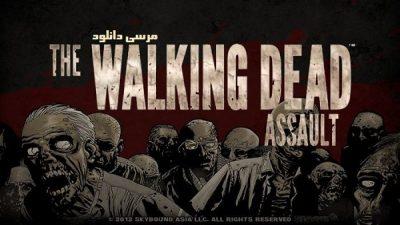 دانلود بازی مردگان متحرک The Walking Dead: Assault