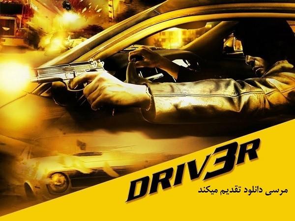دانلود بازی Driver 3 – بازی درایور 3 برای PC