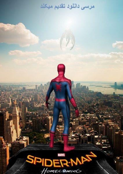 دانلود فیلم مرد عنکبوتی Spider Man Homecoming 2017