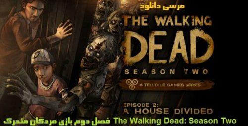 دانلود فصل دوم بازی The Walking Dead: Season Two