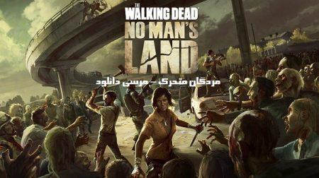 دانلود بازی مردگان متحرک The Walking Dead: No Man's Land