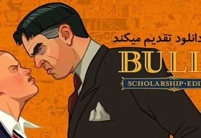 دانلود بازی Bully Scholarship Edition – بازی بولی + کامپیوتر و اندروید