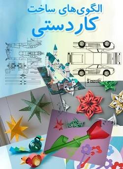 کاردستی کتاب برای کودکان