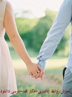 دانلود کتاب آموزش روابط زناشویی دکتر مجد