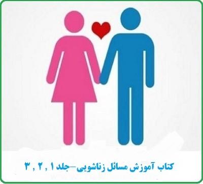 دانلود کتاب آموزش مسائل زناشویی
