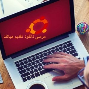 آموزش تصویری لینوکس اوبنتو Ubuntu linux learning + فیلم کامل