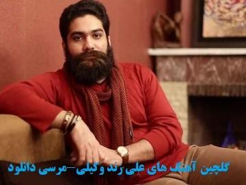 دانلود منتخب برترین آهنگ های علی زند وکیلی – گلچین اهنگ های علی زند وکیلی قدیم و جدید