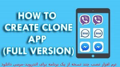 دانلود نرم افزار نصب چند نسخه از یک برنامه اندروید -دانلود App Cloner 1.3.11