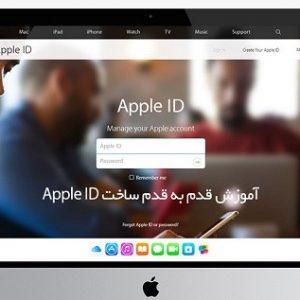 آموزش ساخت اپل ایدی – اموزش ساخت گام به گام apple id