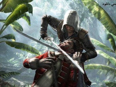 دانلود بازی Assassins Creed IV: Black Flag + Freedom Cry  کامل و کم حجم
