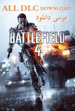 دانلود بازی battlefield 4 - بتلفیلد 4 نسخه کامل بهمراه dlc