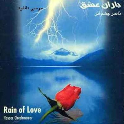 دانلود آلبوم موسیقی بی کلام به یاد ماندی از ناصر چشم آذر با نام باران عشق +صدا وسیما