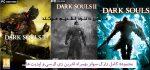 دانلود بازی Dark Souls 1,2,3 - دارک سولز (روح تاریکی) بر...