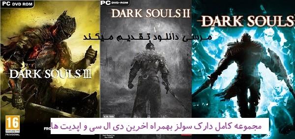 دانلود بازی Dark Souls 1,2,3 - دارک سولز (روح تاریکی) برای کامپیوتر