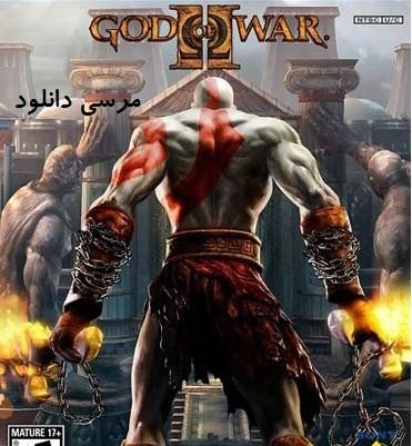 دانلود بازی خدای جنگ 2 - god of war 2 برای کامپیوتر