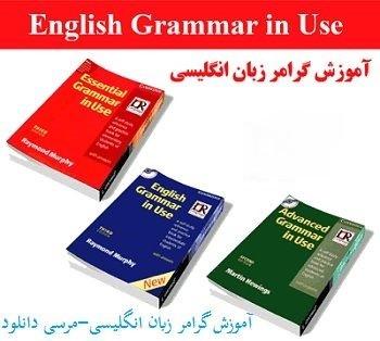 دانلود کتاب آموزش گرامر زبان انگلیسی