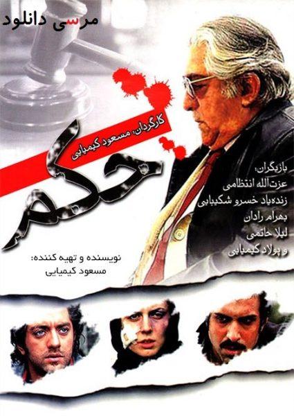 دانلود فیلم حکم با لینک مستقیم + عزت الله انتظامی،خسرو شکیبایی، بهرام رادان