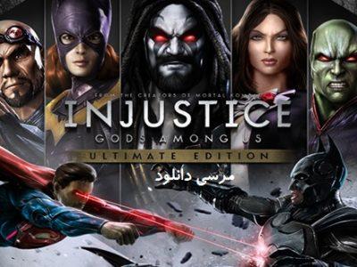 دانلود بازی Injustice: Gods Among Us – بیعدالتی: خدایان میان ما + PC,IOS,APK