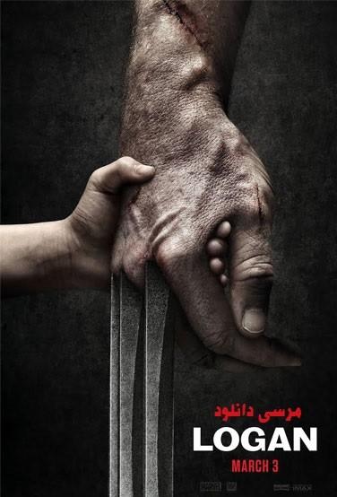 دانلود فيلم Logan 2017 - فیلم لوگان (ولورین) لینک مستقیم کیفیت بالا