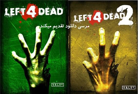 دانلود بازی Left 4 Dead 1,2 بازمانده مرگ 1 ,2 + مولتی پلیر و انلاین