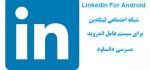 دانلود لینکدین اندروید – دانلود LinkedIn 4.1.0