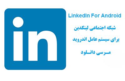 دانلود لینکدین اندروید – دانلود LinkedIn 4.1.12
