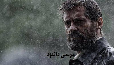 دانلود فيلم Logan 2017 – فیلم لوگان (ولورین) لینک مستقیم کیفیت بالا