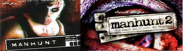 دانلود بازی Manhunt 1,2 – من هانت برای PC