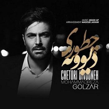 دانلود آهنگ جدید محمد رضا گلزار به نام دیوونه