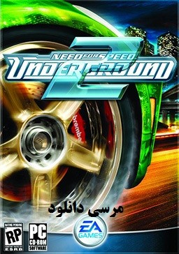 دانلود 2 Need For Speed: Underground