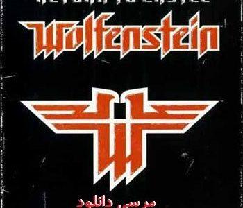 دانلود بازی Wolfenstein – بازگشت به قلعه گرگ ها با دوبله فارسی