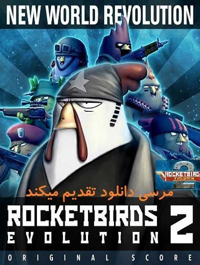 دانلود بازی Rocketbirds 2 Evolution - مرغ ماجراجو برای کامپیوتر