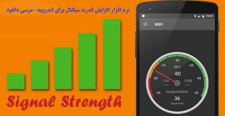 نرم افزار افزایش قدرت سیگنال Signal Strength